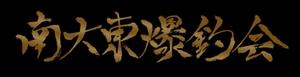 Bakutyoukai_logo